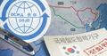 韩国加入铁路合作组织