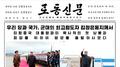 朝媒报道金正恩访问新加坡消息