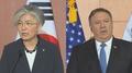 韩美外长通电话讨论半岛终战问题