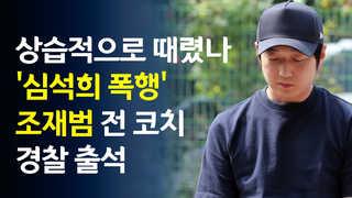 [영상] 상습적으로 때렸나…'심석희 폭행' 조재범 전 코치 경찰 출석