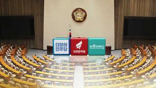 민주당 당권경쟁 시작…한국당 당명 교체 선언
