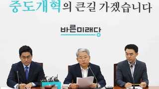 바른미래, 중도개혁 '마이웨이' 선언