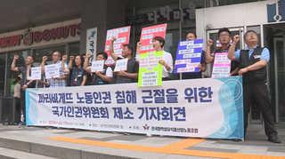 """""""파리바게뜨 노동인권 침해 심각""""…인권위에 진정"""
