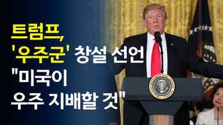 """[영상] """"미국이 우주 지배할 것""""…트럼프, '우주군' 창설 선언"""