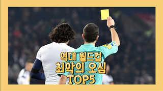 [포토무비] 역대 월드컵 최악의 오심 TOP5