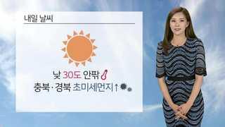 [날씨] 새벽까지 남해안·제주 비…낮부터 맑고 더워