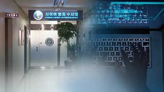 경찰, 한나라ㆍ새누리 매크로 댓글조작의혹 수사 시작