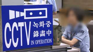 총수 휴대품 대리운반 금지…통관담당 224명 교체