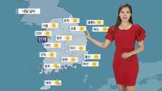[날씨] 절기 하지, '30도 안팎' 더위…강한 자외선 주의