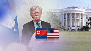 """존 볼턴 """"늘어지고 지연되는 회담 없어, 북한 빨리 움직여야"""""""