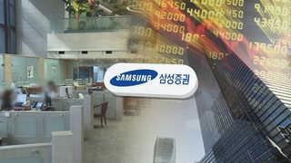 '유령 주식 매도' 삼성증권 직원 3명 구속