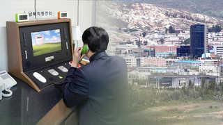 남북공동연락사무소 8월 중순까지 개소 추진