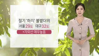 [날씨] 절기 '하지' 불볕더위…서울 29도ㆍ대구 32도