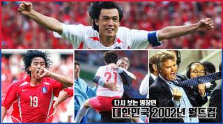 [포토무비] 다시 보는 '대한민국 2002년 월드컵' 명장면