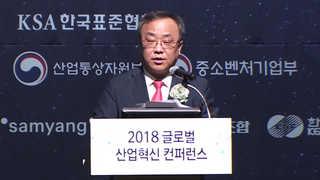 한국표준협회, 2018 글로벌 산업혁신 컨퍼런스 개최