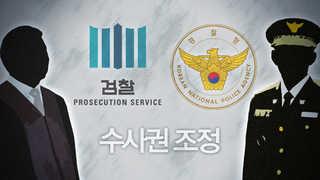 국회는 공전중…'갈길 먼' 검경수사권 조정