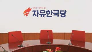 친박ㆍ비박 정면충돌…'혁신 실종' 한국당 의총