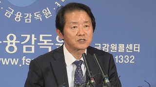 금감원, 삼성증권에 6개월 일부 업무정지 징계