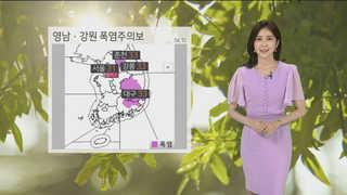 [날씨] 올들어 가장 더운 날…서울 31도ㆍ대구 33도