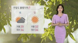 [날씨] 폭염ㆍ자외선 주의…한낮 서울 31도ㆍ강릉 33도