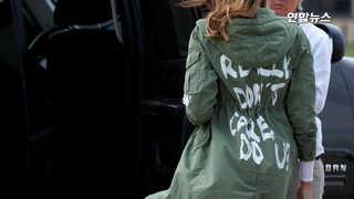 [현장] 아동격리시설 찾은 멜라니아, 재킷에는 '난 상관안해'