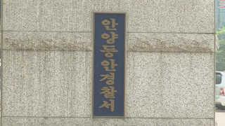 """""""여중 남교사 학생들에 성희롱 발언""""…경찰 수사"""