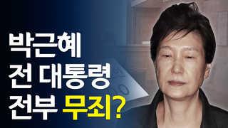 """[영상] 박근혜 항소심 첫 공판…변호인 """"전부 무죄"""" 주장"""