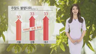 [날씨] 주말도 불볕더위…한낮 서울 30도ㆍ대구 33도