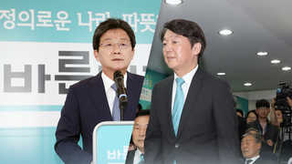안철수ㆍ유승민 '잠행'…여의도와 거리둔채 암중모색