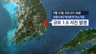 경북 포항서 규모 1.6 지진…일부 주민 진동 느껴