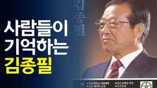 """[영상] """"한국 현대사 그 자체""""…JP 별세에 애도 잇따라"""