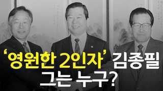 [영상] '영원한 2인자' 김종필 전 총리는 누구?