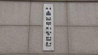 """""""동생 찔렀다"""" 거짓신고ㆍ경찰관 폭행 60대 실형"""