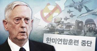 '군사훈련 중단카드' 잇따라 꺼낸 미국…북한 상응조치는