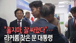 """[영상] """"울지마, 잘 싸웠다""""…라커룸 찾은 문 대통령"""