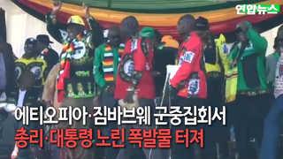 [현장] 에티오피아·짐바브웨 군중집회서 폭발물 피해
