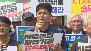 검찰, 오늘 '재판거래' 고발인 법원노조 조사