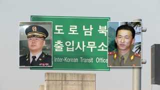 오늘 남북 군사 실무접촉…군 통신선 완전 복구 논의