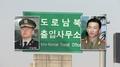 Las dos Coreas mantendrán diálogos a nivel de trabajo para restaurar las líneas ..