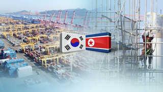 미국 대북제재 연장에 남북경협 저속모드…대안은