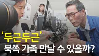 [영상] 8월 이산가족 상봉, 어떻게 이뤄지나?