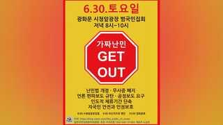 """""""난민 반대""""…청와대 청원 이어 서울 도심시위 예고"""