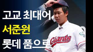 [영상] 고교 최대어 서준원 롯데 품으로…2019 KBO 신인 1차 지명