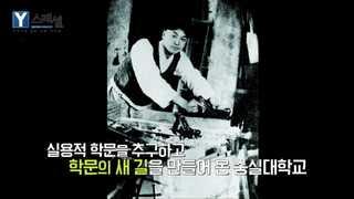 [Y스페셜] 4차 산업혁명 시대, '기계창의 꿈' 실현하는 숭실대