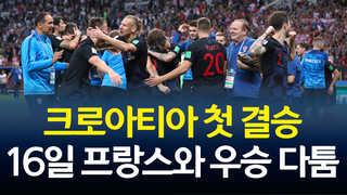 [월드컵] 크로아티아, 잉글랜드 잡고 첫 결승…16일 프랑스와 결승전