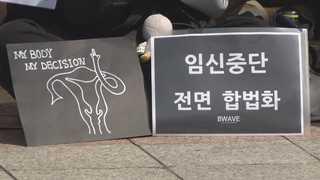 """""""임신중단 합법화하라""""…'낙태죄 폐지' 시위 나선 여성들"""