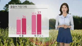 [날씨] 서울 34도, 올 최고…당분간 폭염 계속