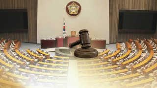 오늘 오후 국회 본회의…16개 상임위원장 선출
