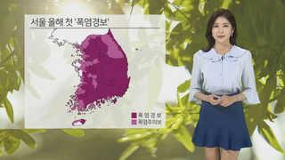 [날씨] 서울 올해 첫 폭염경보…당분간 무더위 계속