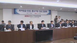 """중기중앙회 """"최저임금 사업ㆍ규모별 구분적용"""" 요구"""